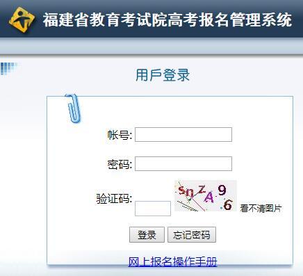 2019福建高考报名入口