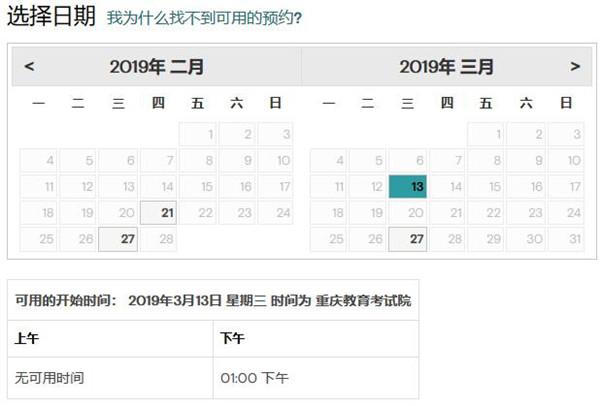 2019年3月GMAT考试时间(重庆教育考试院)