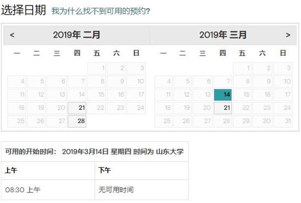 2019年3月GMAT考试时间(山东大学)