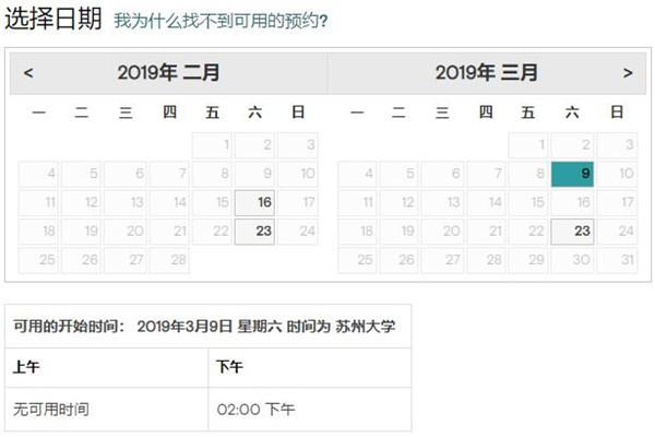 2019年3月GMAT考试时间(苏州大学)