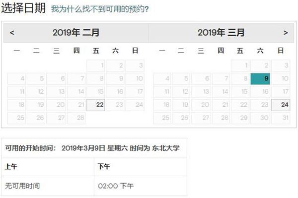 2019年3月GMAT考试时间(辽宁东北大学)