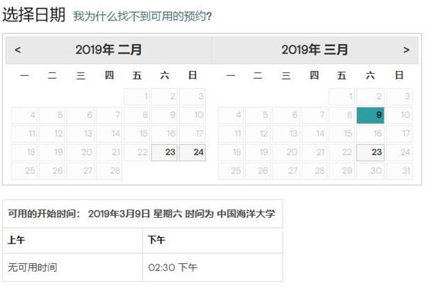 2019年3月GMAT考试时间(山东中国海洋大学)