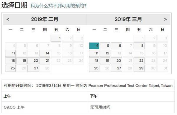 2019年3月GMAT考试时间(台北皮尔森考试中心)