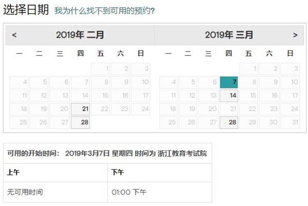 2019年3月GMAT考试时间(浙江教育考试院)