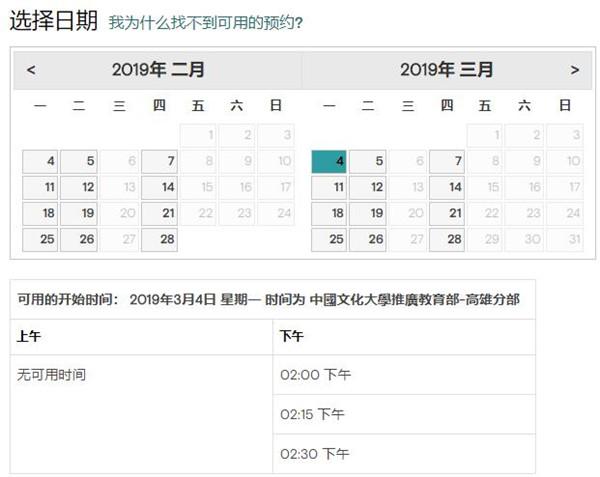 2019年3月GMAT考试时间(台湾中国文化大学推广教育部)