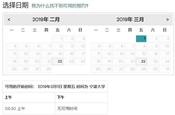 2019年3月GMAT考试时间(浙江宁波大学)