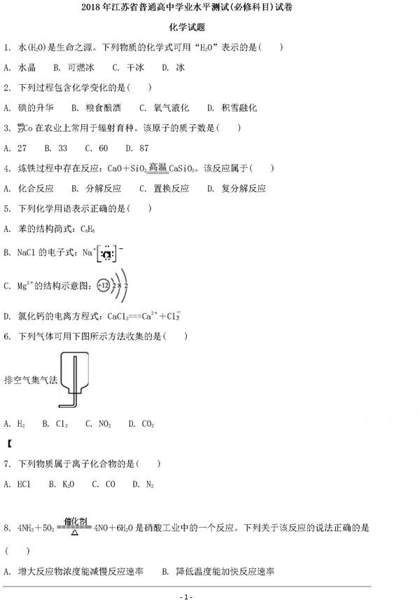 2018年江苏省普通高中学业水平测试化学试题