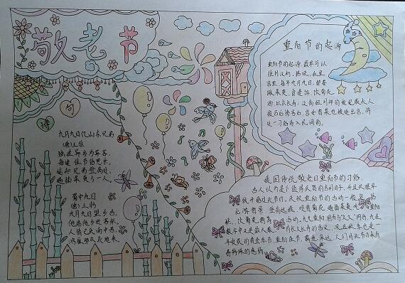 重阳节手抄报:重阳敬老节