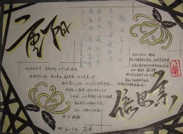 重阳节手抄报内容:重阳节诗词