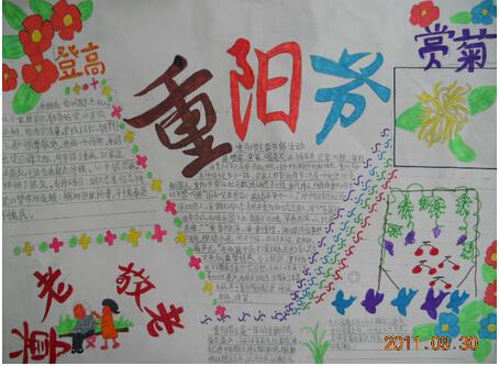 关于重阳节的手抄报图片:九九重阳节