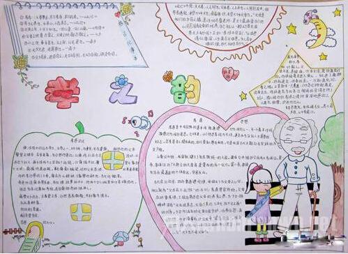 关于重阳节的手抄报图片:孝之韵