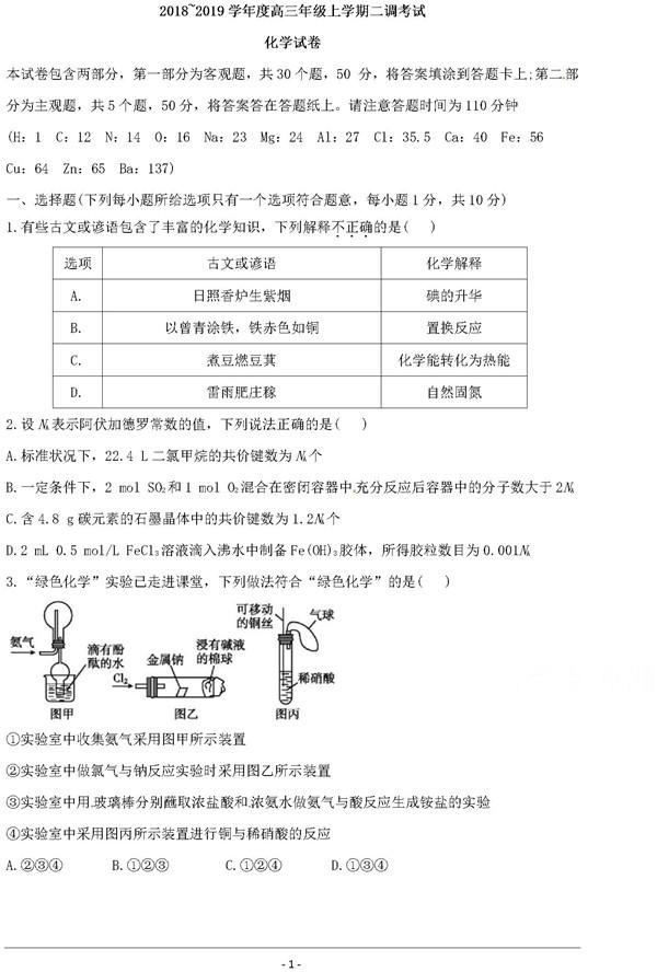2019衡水中学高三二调化学试题及答案