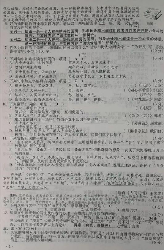2018山西中考语文试题及答案