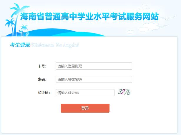 海南省考试局图片