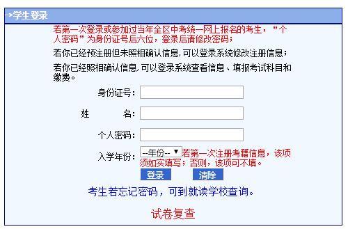 2019内蒙古高中学业水平考试报名入口