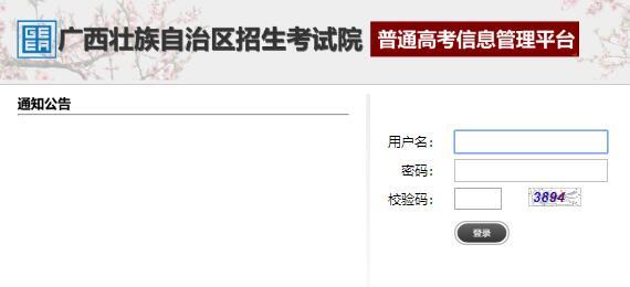 广西高考报名入口