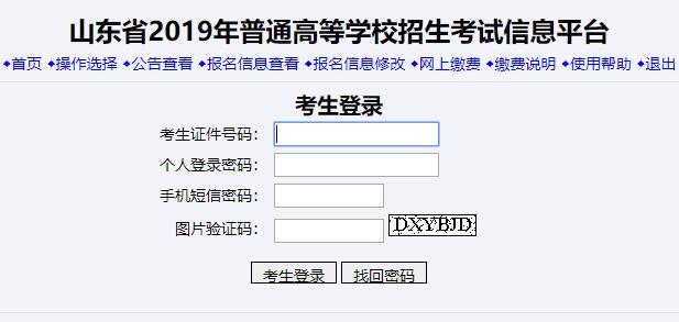 2019山东高考报名入口