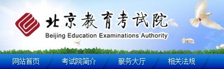 2019北京中考报名入口:北京教育考试院
