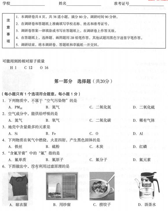 2018北京海淀初三期中化学试题及答案
