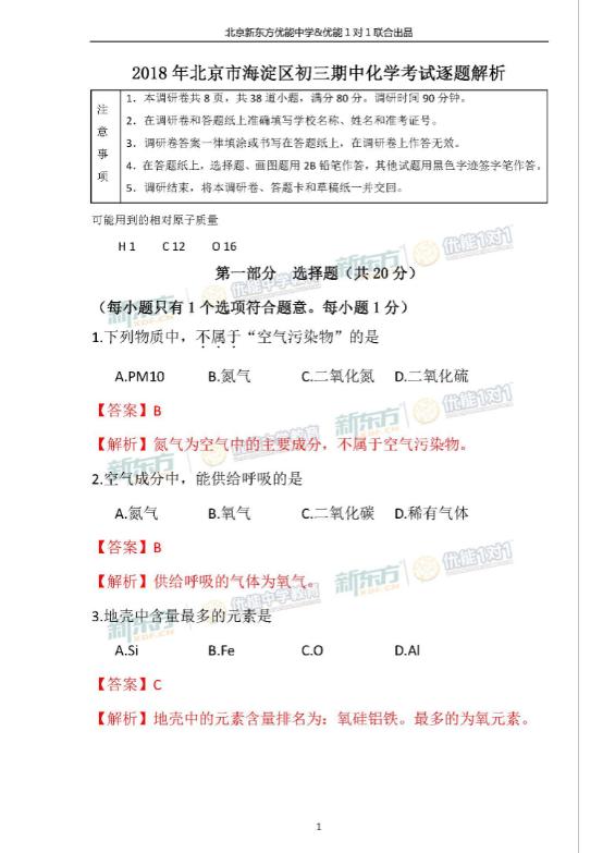 2018北京海淀初三期中化学试题逐题解析