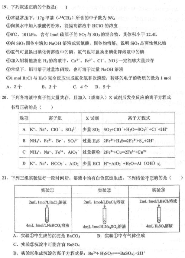 2019衡水中学高三三调化学试题及答案