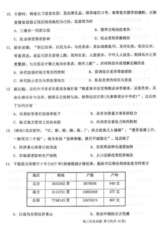 2019衡水中学高三三调历史试题及答案