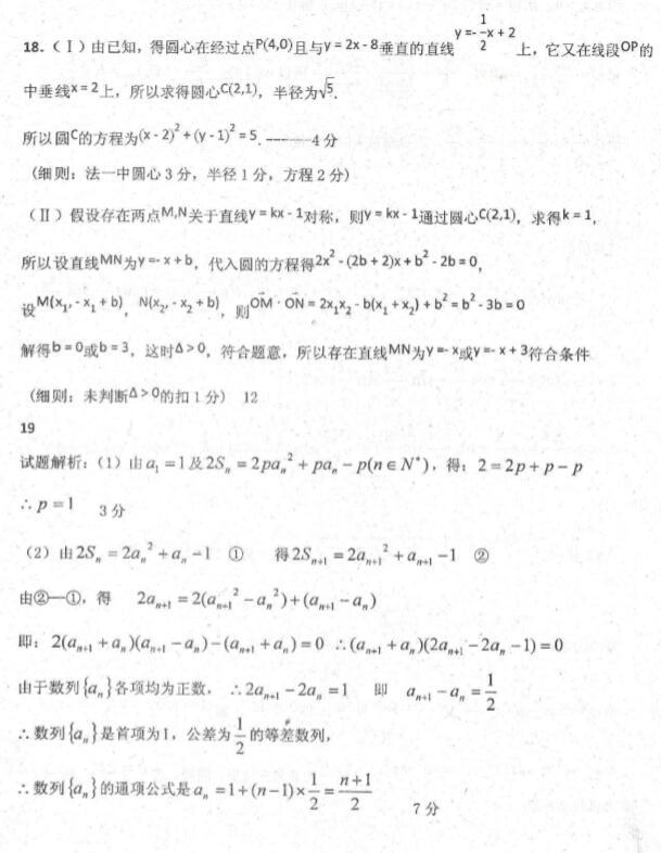 2019衡水中学高三三调理科数学试题及答案