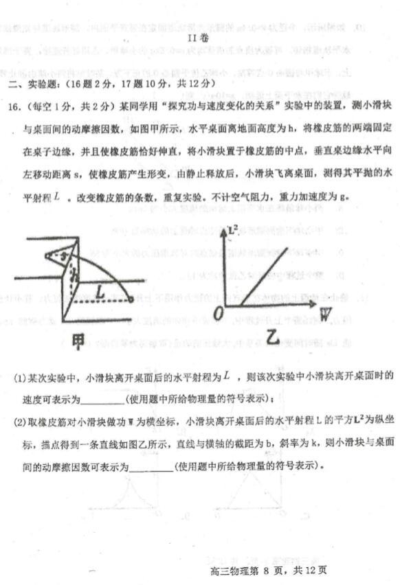 2019衡水中学高三三调物理试题及答案