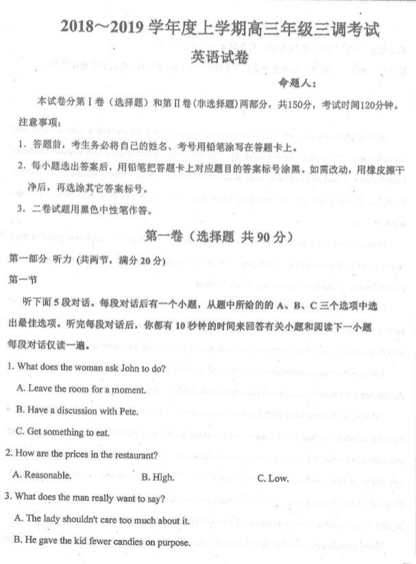 2019衡水中学高三三调英语试题及答案