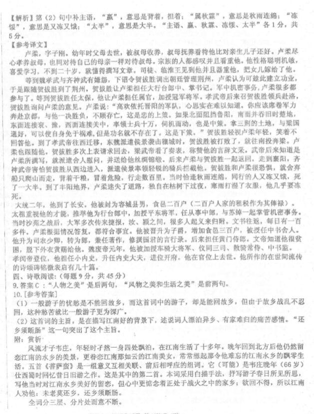 2019衡水中学高三三调语文试题及答案