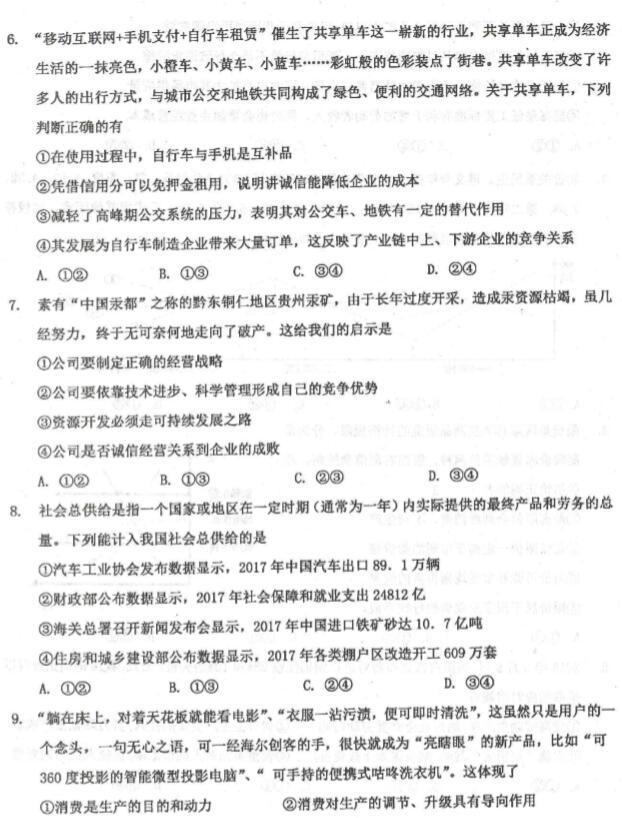 2019衡水中学高三三调政治试题及答案