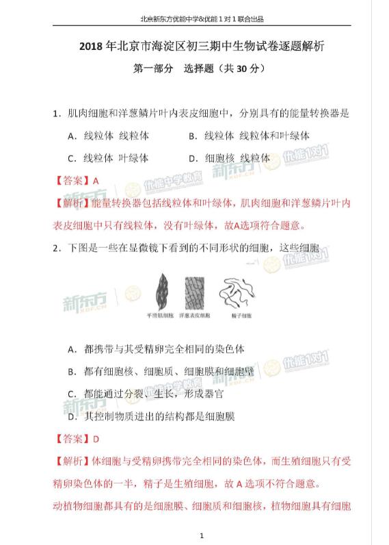 2018北京海淀初三期中生物试卷逐题解析