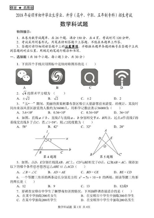 2018贵州安顺中考数学试题及答案