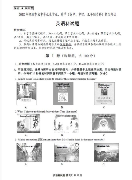 2018贵州安顺中考英语试题及答案