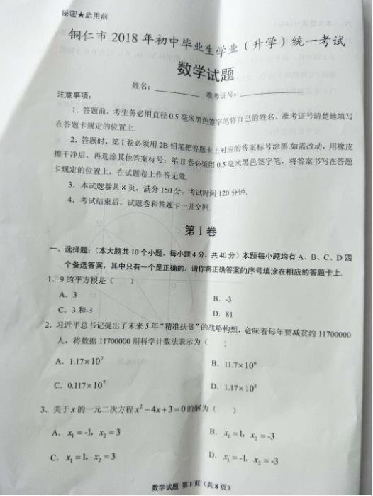 2018贵州铜仁中考数学试题及答案