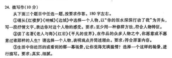 2018-2019年北京朝阳区高三期中语文作文题
