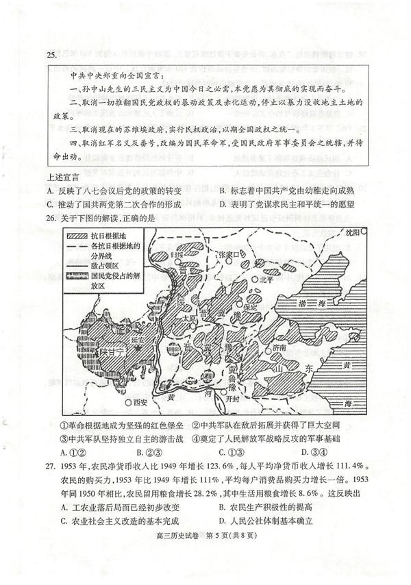 2018-2019年北京朝阳区高三期中历史试题及答案