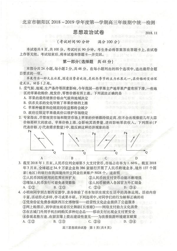 2018-2019年北京朝阳区高三期中政治试题及答案