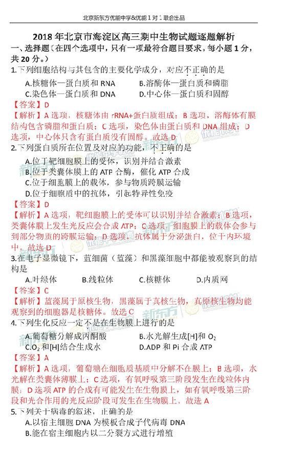 2019北京海淀高三期中化学试题逐题解析