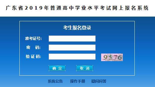 2019年1月广东高中学业水平考试报名入口