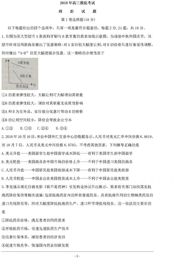 2019河北保定高三10月摸底考试政治试题及答案