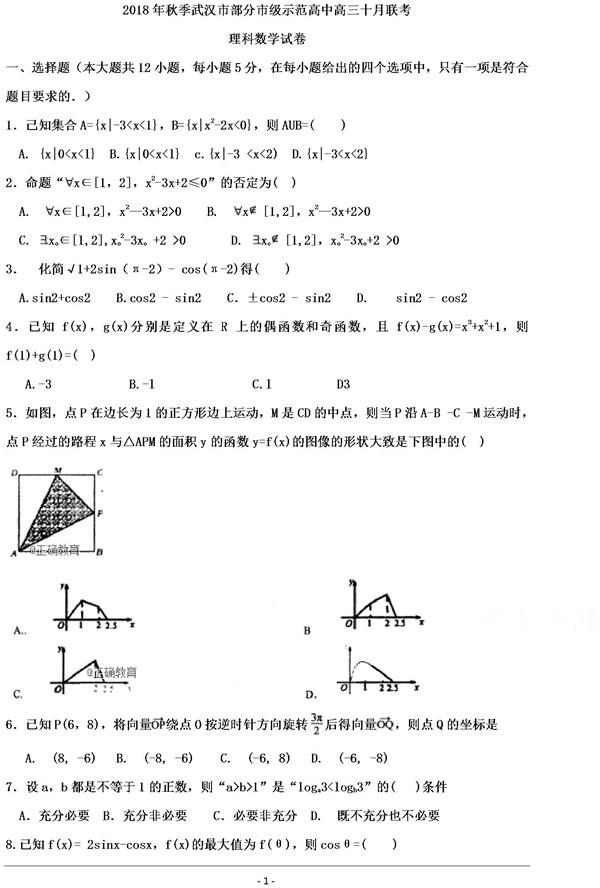 2019武汉部分市级示范高中高三10月联考理科数学试题及答案