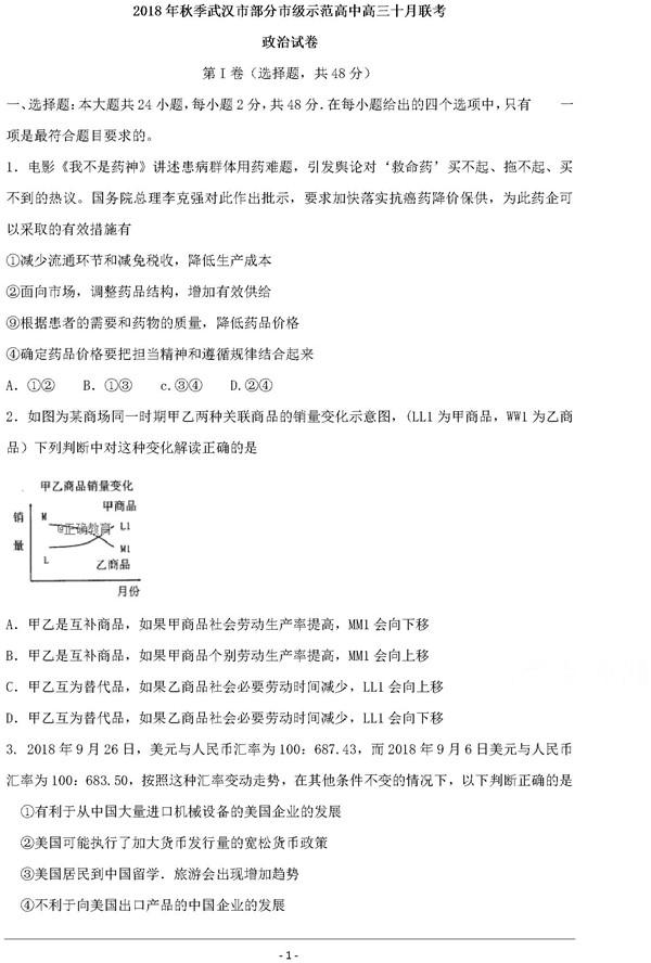 2019武汉市部分市级示范高中高三10月联考政治试题及答案