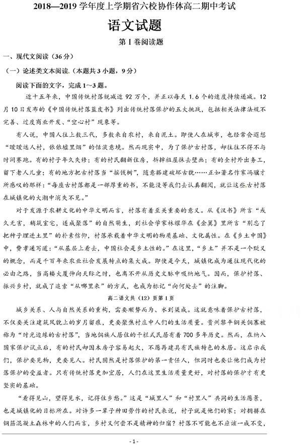 2018-2019年辽宁省六校协作体高二(上)期中语文试题及答案