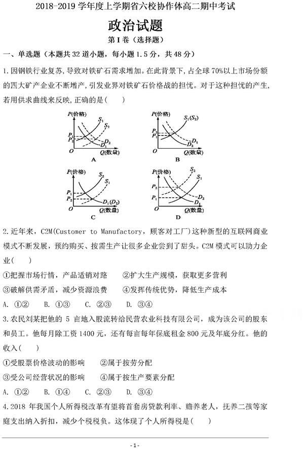 2018-2019年辽宁省六校协作体高二(上)期中政治试题及答案