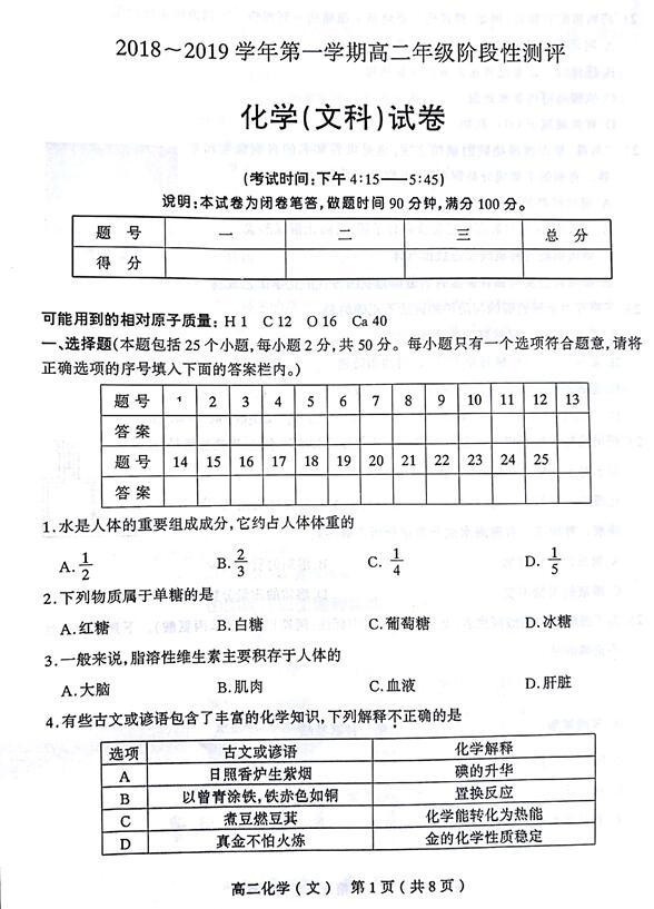 2018-2019年山西省太原高二(上)期中化学(文)试题及答案