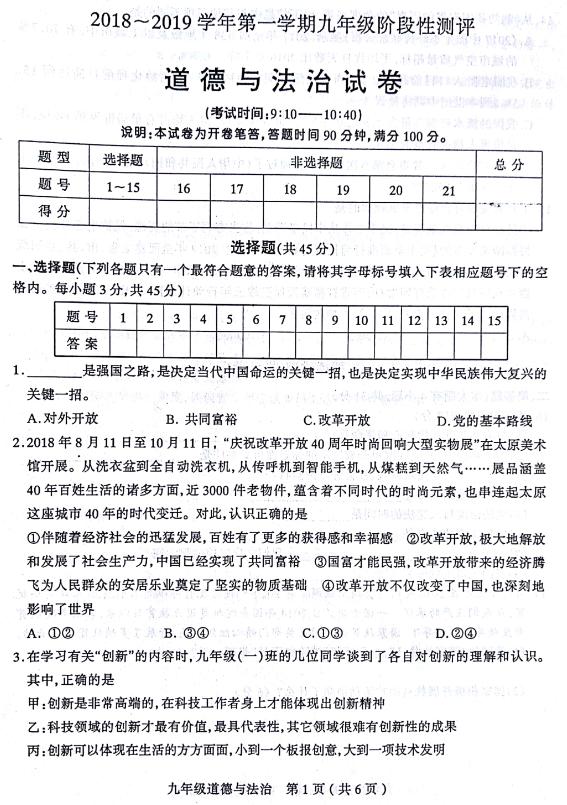 2018-2019学年太原初三上学期期中政治试题及答案