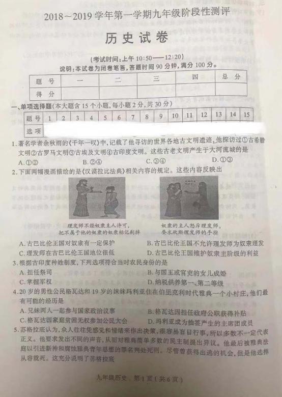 2018-2019学年太原初三上学期期中历史试题及答案