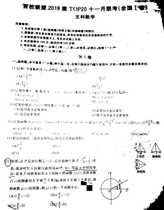2019百校联盟TOP20十一月联考文科数学试题及答案