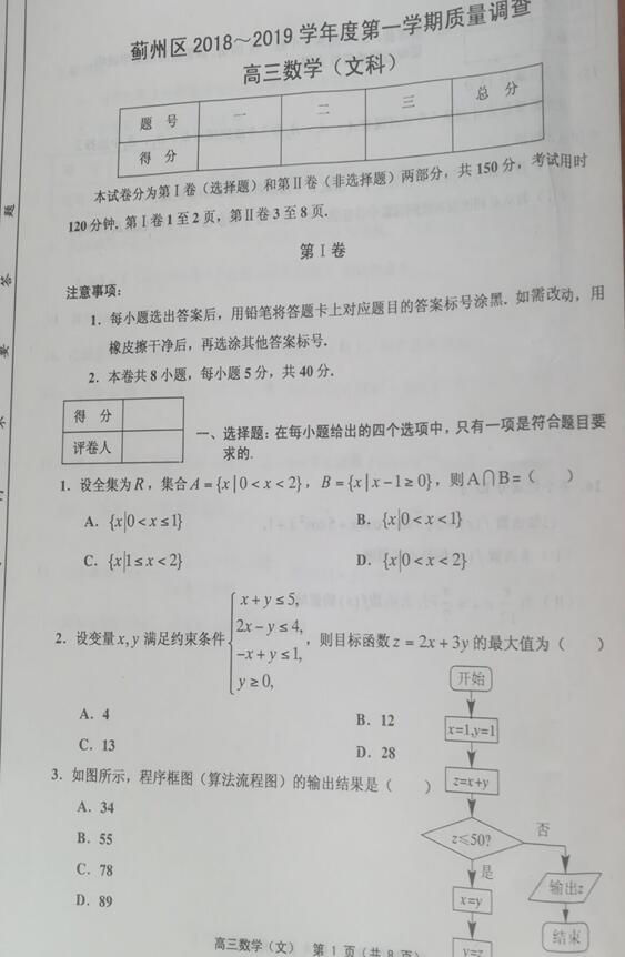 2019天津市蓟州区高三期中文科数学试题及答案
